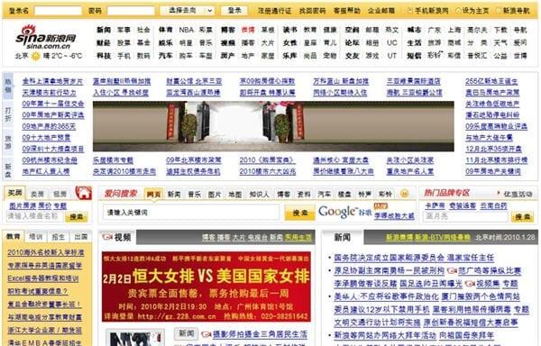 Chinese versie van de nieuwsportal Sina.com