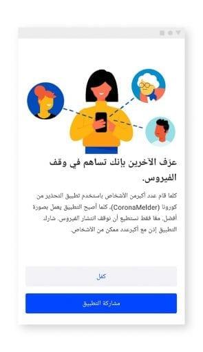 De app in het Arabisch.
